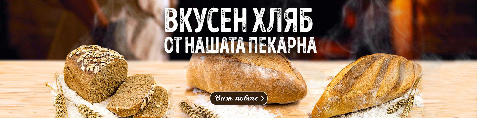 https://kostas.bg/image/cache/catalog/slider/hlyab-1920x475-0.jpg