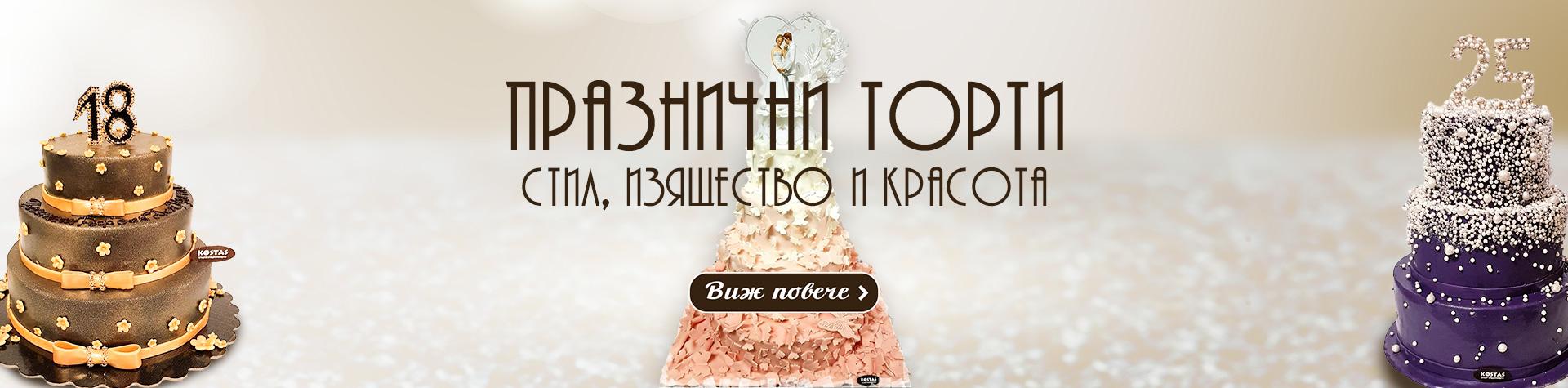 https://kostas.bg/image/cache/catalog/slider/torti-praznichni-1920x475-0.jpg