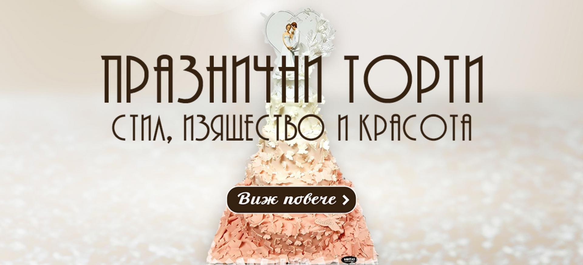 https://kostas.bg/image/cache/catalog/slider/torti-praznichni-1920x875-0.jpg